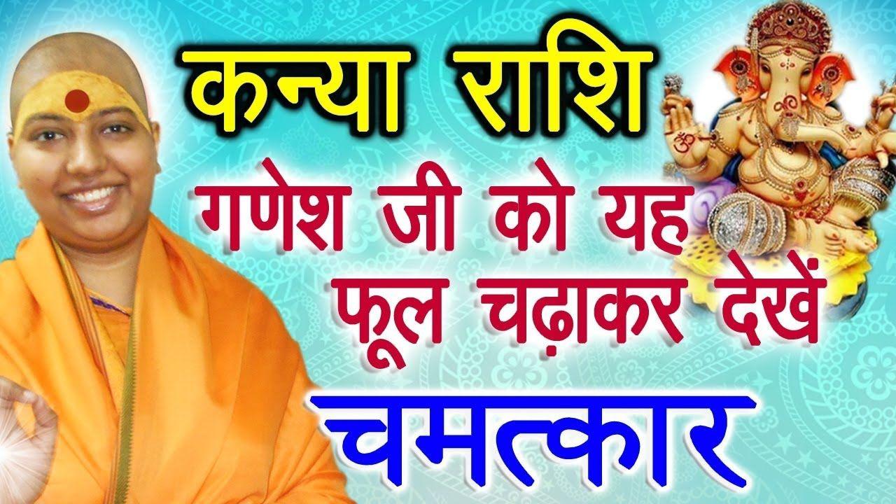 Kanya Rashi Ganesh Ji ko Yeh Phool Chadhakar Dekhe Chamatkar