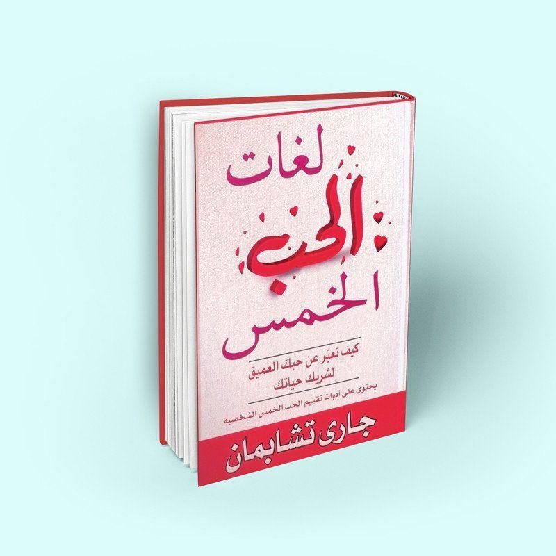 لغات الحب الخمس كيف تعبر عن حبك العميق لشريك حياتك جاري تشابمان Five Love Languages Love Languages Books