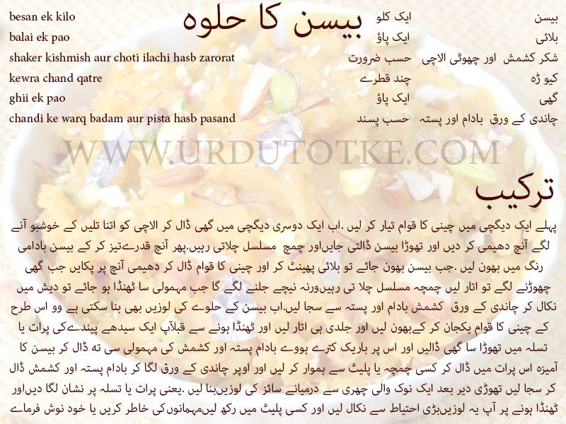 Besan ka halwa recipe in urdu and hindi urdu totkay pinterest besan ka halwa recipe in urdu and hindi forumfinder Image collections