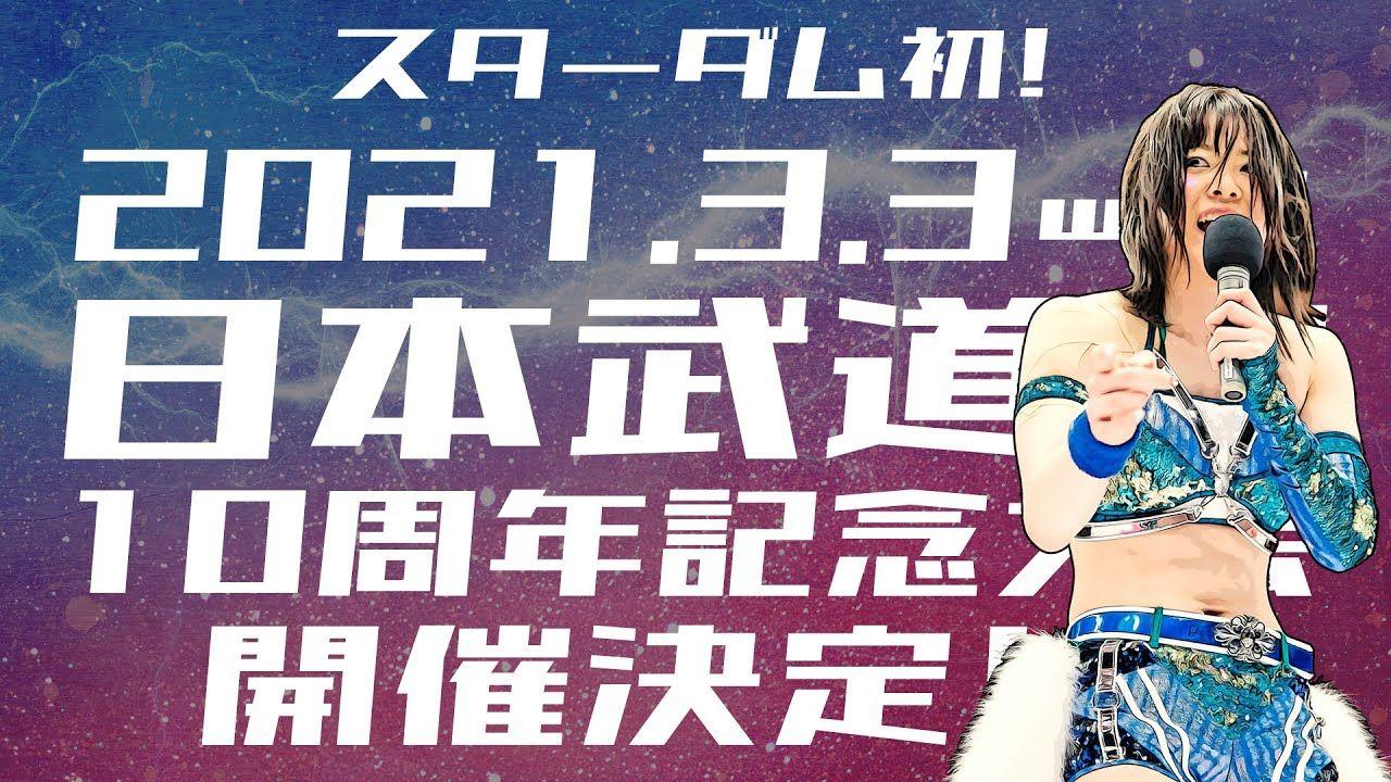 【サプライズ発表】岩谷麻優もビックリ★2021.3.3@日本武道館にてスターダム10周年大会決定!【STARDOM】