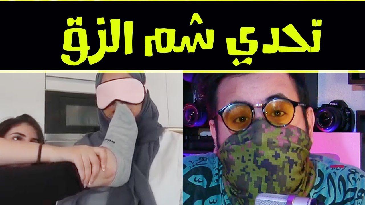 حنان و حسين و تحدي شم الزق محتوى العوائل برنامج حرق Snapchat Spectacles Round Sunglasses Spectacles