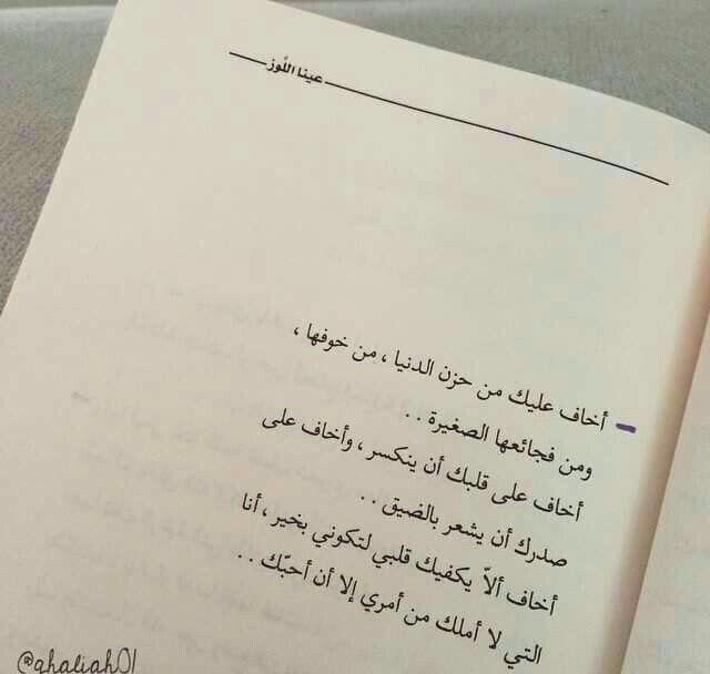 اخاف عليك Quotes Words Love Quotes