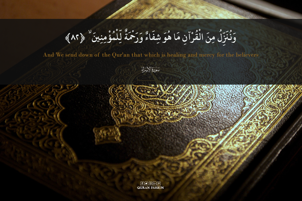 اللهم اجعل القرآن ربيع قلوبنا ونور صدورنا وجلاء أحزاننا Islamic Quotes Quran Quran Verses Quran