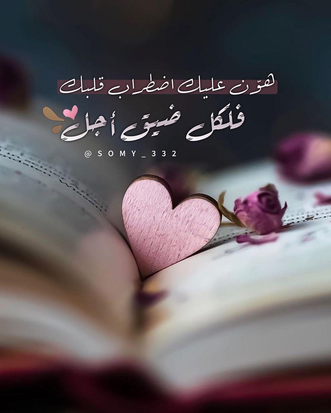 اقتباسات Romantic Love Quotes Islamic Quotes Islamic Quotes Quran
