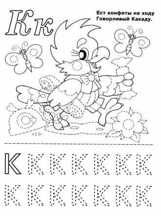 Азбука для малышей / Прописи и раскраски / Печать ...