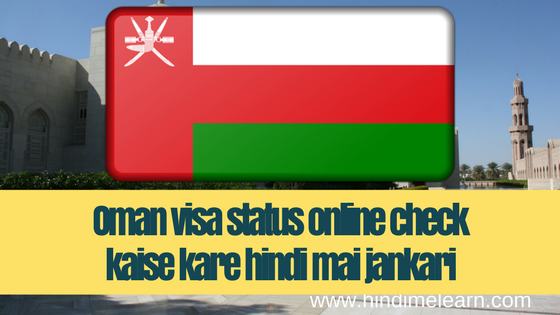 Oman visa status online check kaise kare hindi mai jankari