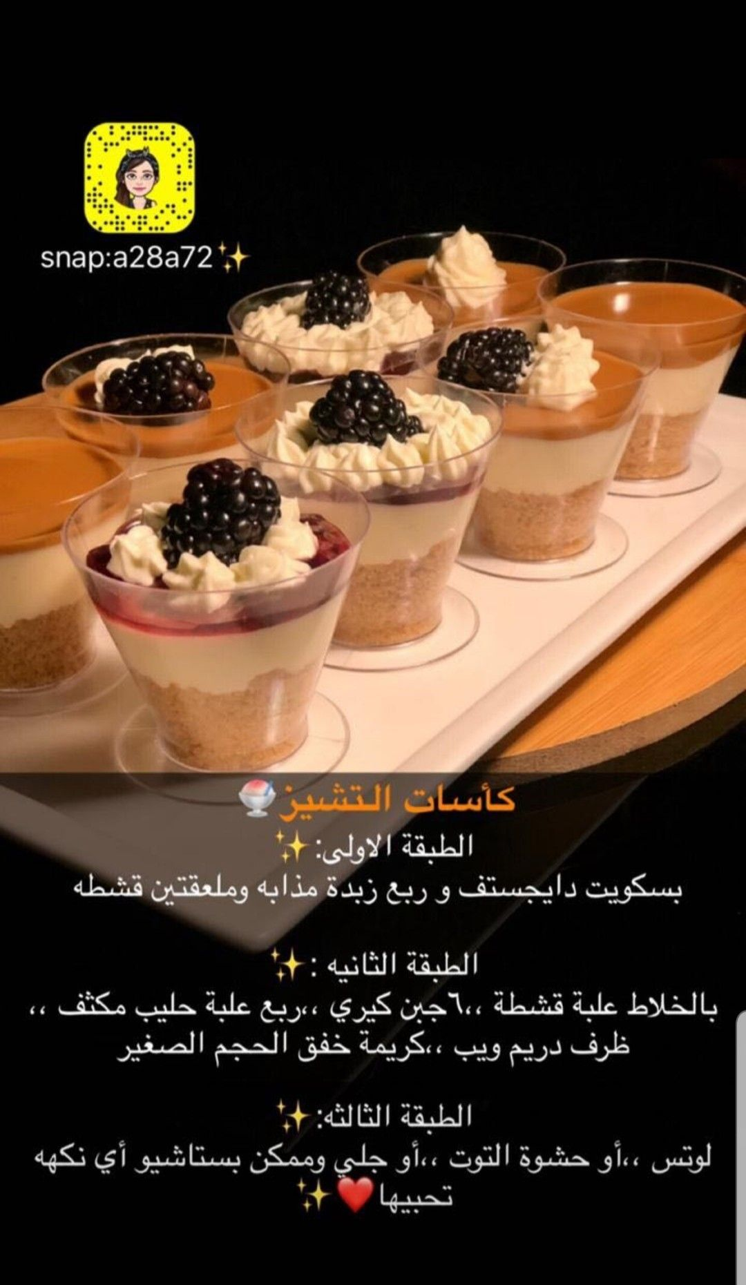Pin By Haidy On Food طبخ Food Drinks Dessert Yummy Food Dessert Cooking Recipes Desserts