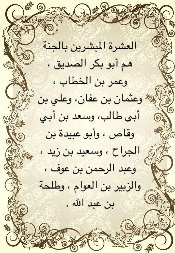 العشرة المبشرين بالجنة رضي الله عنهم Islamic Art Calligraphy Islamic Art Cool Words