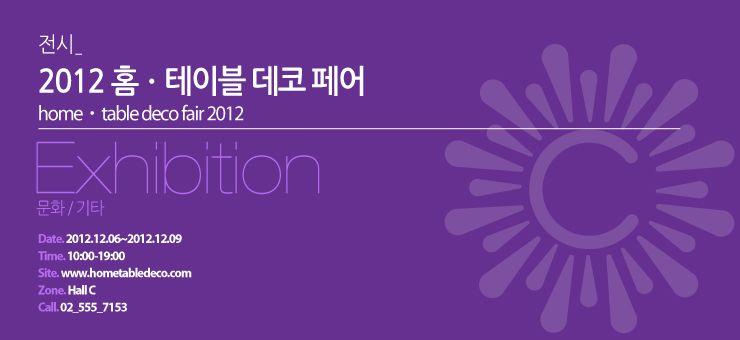 2012 코엑스 홈&테이블 데코페어 관람 후기입니다. 코엑스는 사전등록 하시면 입장권이 무료인 전시가 많으니 미리미리 준비하시면 좋을것 같습니다.