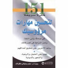 151 فكرةسريعة لتحسين مهارات مرؤوسيك Arabic Books Self Development Books