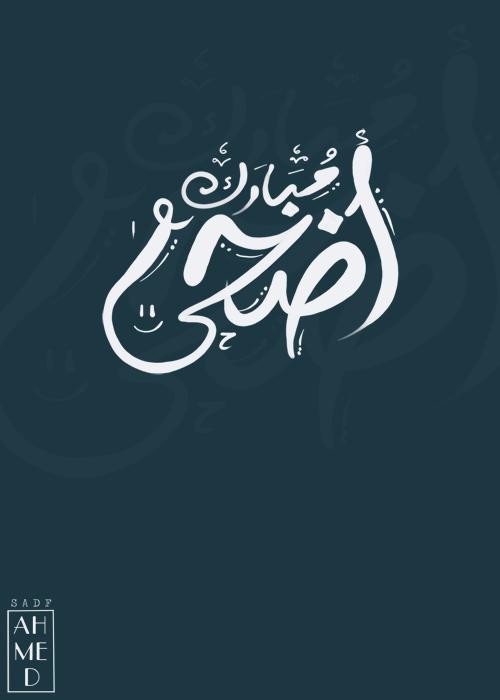 عيد سعيد عيد مبارك عيد الاضحى اضحى مبارك Eid Mubarak Happy Eid Eslamic Design Typography Arabic Typogra Different Alphabets Clean Design Design