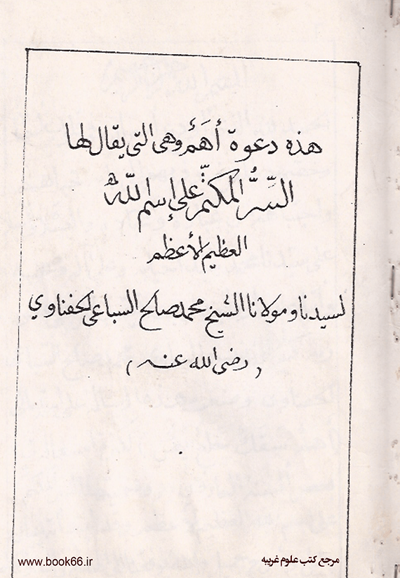 اسما الله اعظم Islamic Phrases Pdf Books Reading Free Books Download