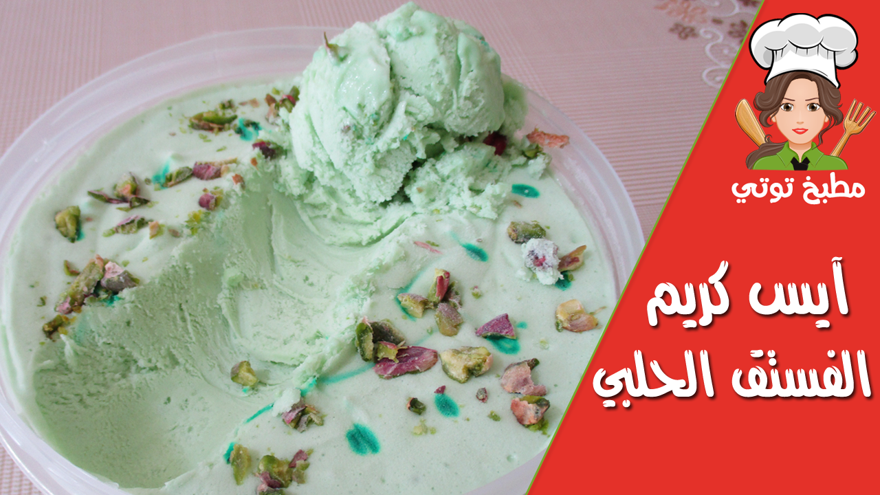 أسهل آيس كريم فستق حلبي Desserts Ice Cream Food