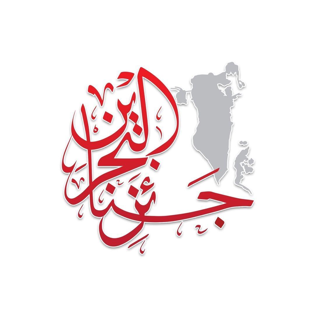 شعار جنائز البحرين حساب متخصص لعض خدمة الابلاغ عن الجنائز في البحرين التابع لجامع حمد بن كانو المحرق ب خط الثلث Calligraphy Arabic Calligraphy Arabic