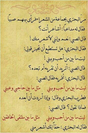 من طرائف البحتري Funny Arabic Quotes Self Quotes Arabic Poetry