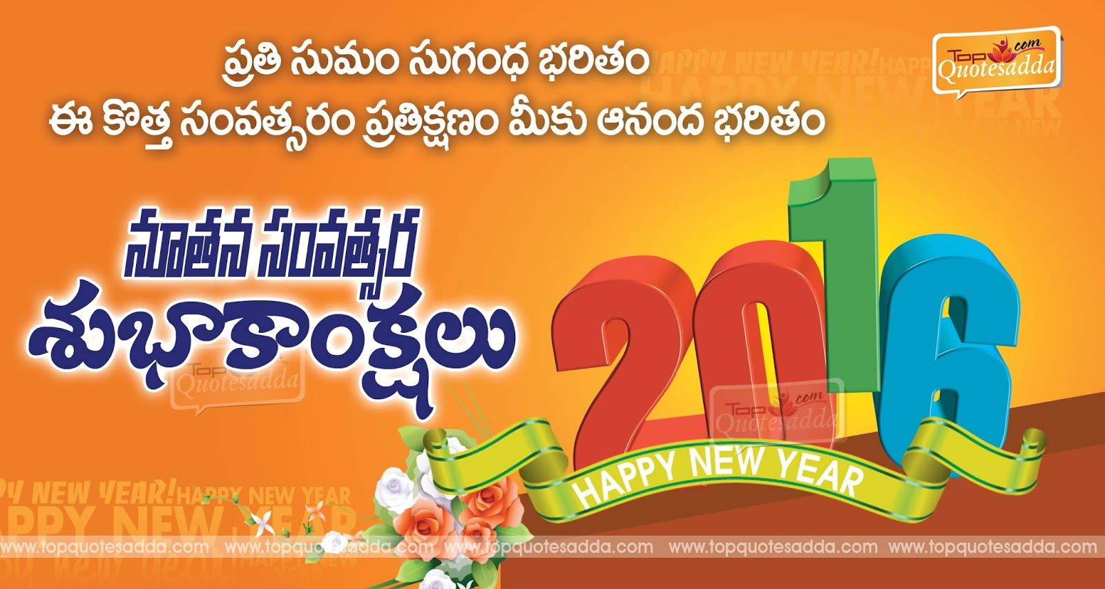 telugu 2016 nuthana samvastara subhakankshalu images 2016 happy new year wishes in telugu advance happy new year wallpapers in telugu language new telugu