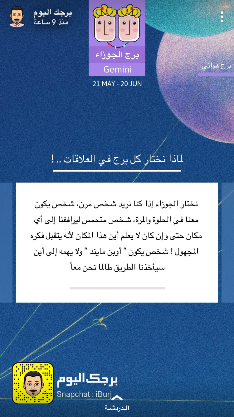 Pin By Samyah On عالم الأبراج Arabic Funny Gemini Zodiac Signs