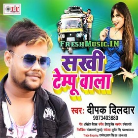 Sakhi Tempu Wala Deepak Dildar Album Mp3 Songs Download Mp3 Song Download Mp3 Song Songs