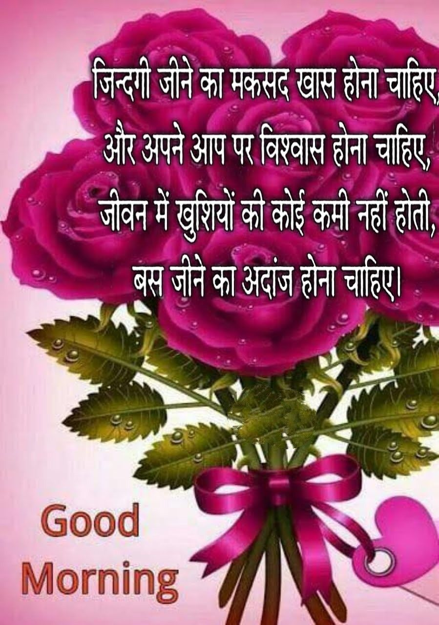 Hindi Shayari Collection In 2020 Hindi Good Morning Quotes Good