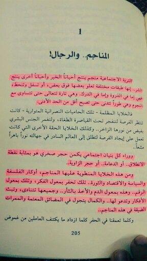 رواية البؤساء المؤل ف فيكتور هوغو Talking Quotes Arabic Words Arabic Quotes