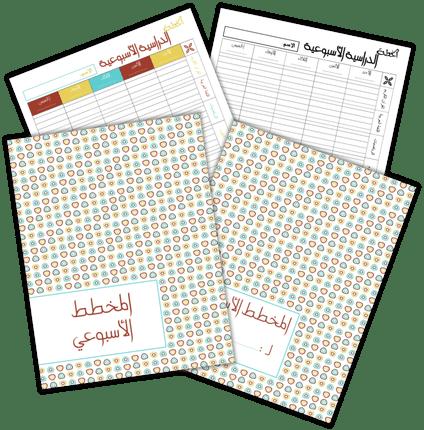 منظمات التعليم المنزلي رحلة تعليمنا المنزلي Bullet Journal Supplies Journal
