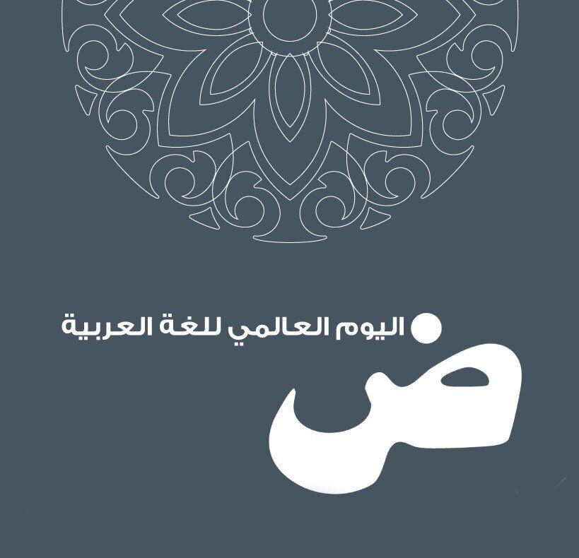 اليوم هو اليوم العالمي للغة العربية عبر عن حبك للغة العربية بكلمة الإمارات للمحتوى Emirats Content Arabic Language Aesthetic Gif Flower Border