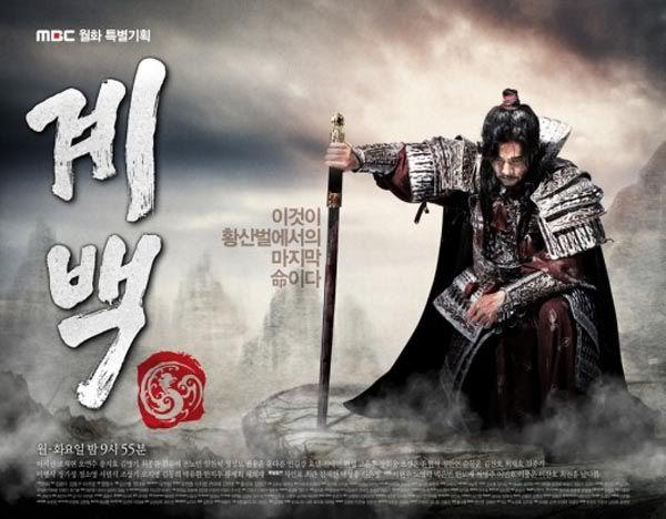 Kye Baek releases more posters, stills » Dramabeans Korean drama ...