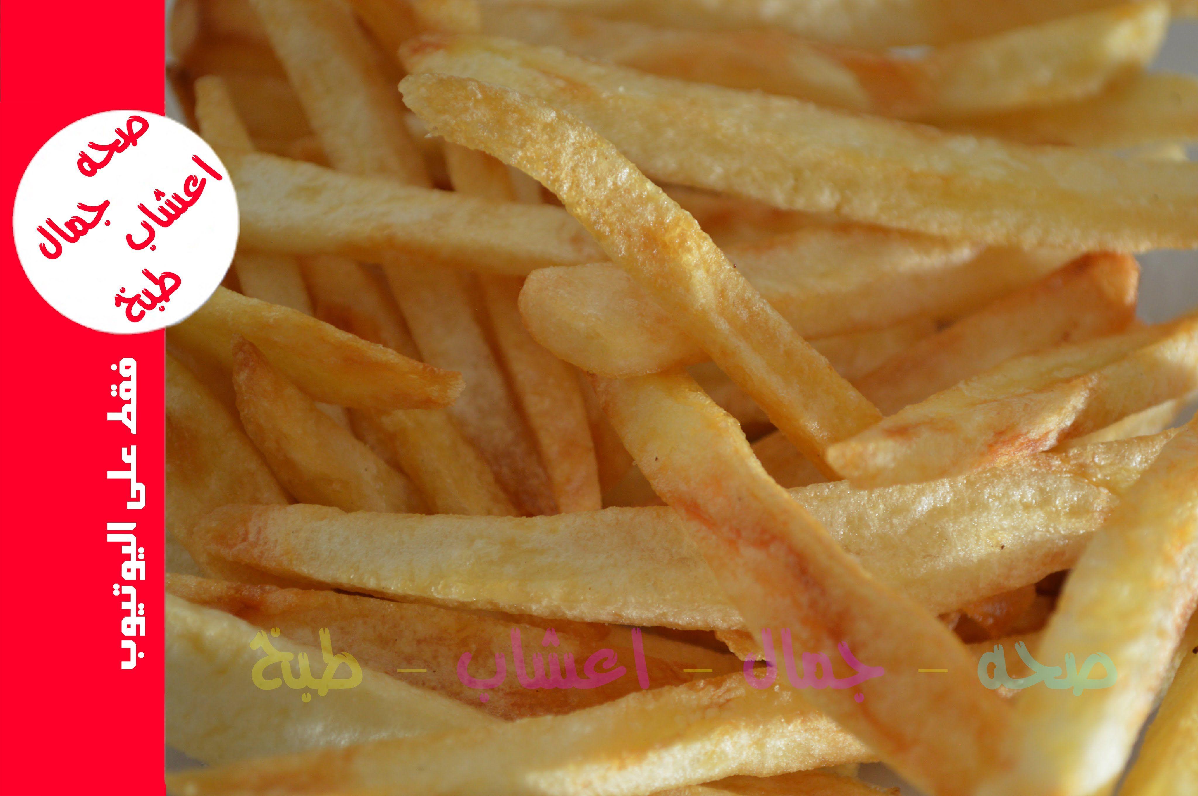 طريقة عمل أصابع البطاطس المقلية المقرمشة فى البيت مثل المطاعم مع الاثبات Youtube Egyptian Food Food Dessert Recipes