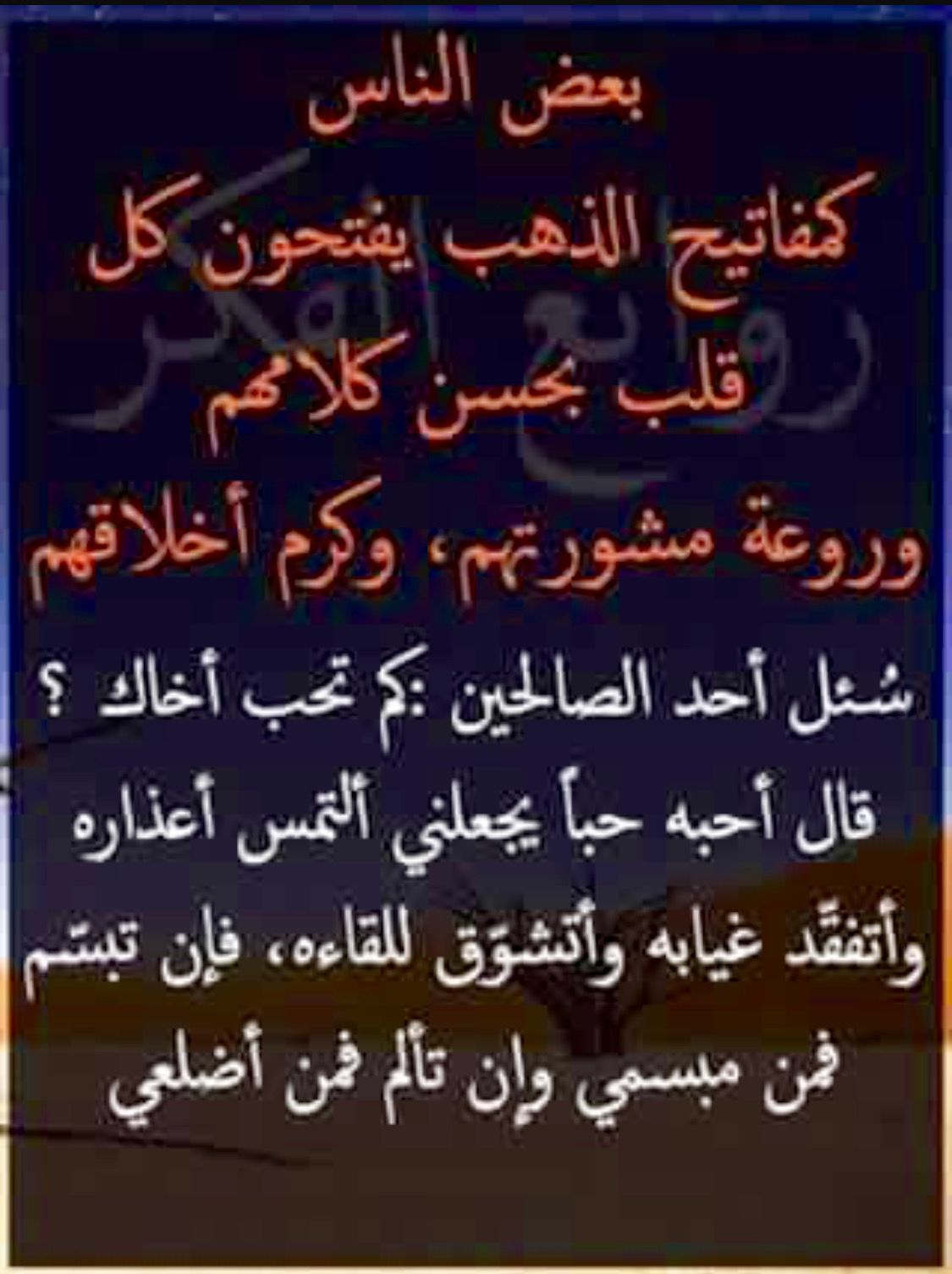 Desertrose حسن الخلق هو مفتاح التعامل مع الناس Inspirational Words I Love My Son Inspirational Quotes