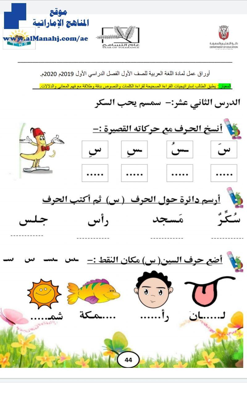 الصف الأول لغة عربية أوراق عمل حرف السين والشين يطبق الطالب Lull James Naismith World Information