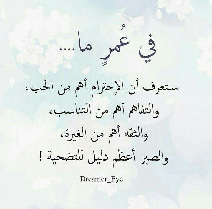 ثق بأن بعد الاحترام يأتي كل شيء Words Quotes Cool Words Funny Arabic Quotes