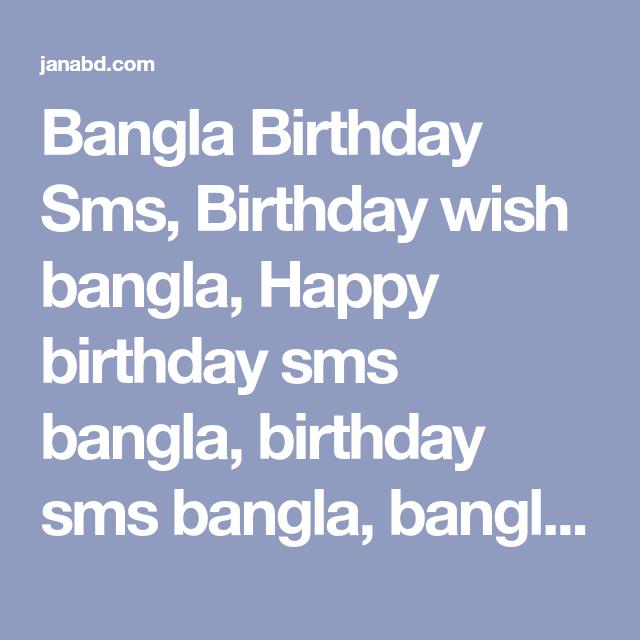 Bangla birthday sms birthday wish bangla happy birthday sms bangla bangla birthday sms birthday wish bangla happy birthday sms bangla birthday sms bangla bangla jonmodin sms shuvo jonmodin bangla kobita jonmodin sms m4hsunfo