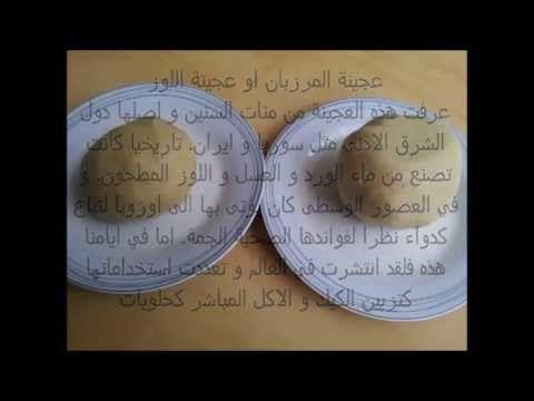 فتافيت حلبية مرزبان عجينة اللوز هريسة اللوز لوزينا Syrian Food Party Cooking Arabic Sweets