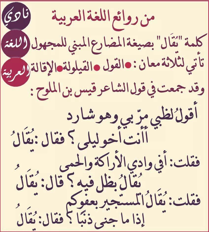 Pin By مشكاة الروض On العربيةبحر زاخر Beautiful Arabic Words Learning Arabic Arabic Language
