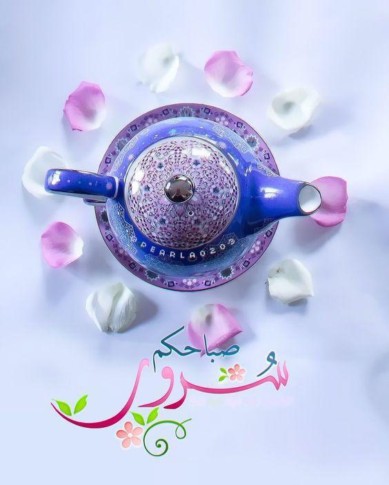 اجمل صور مكتوب عليها عبارات صباحية رائعة عالم الصور Good Morning Arabic Morning Greeting Love U Mom