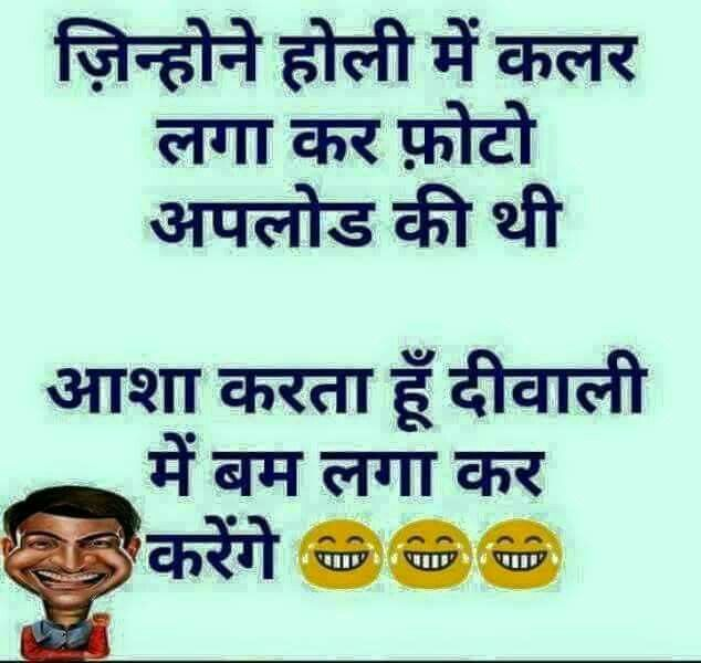 Pin By Shubham Gupta On J P H A H A H A Very Funny Jokes Funny Jokes In Hindi Diwali Jokes