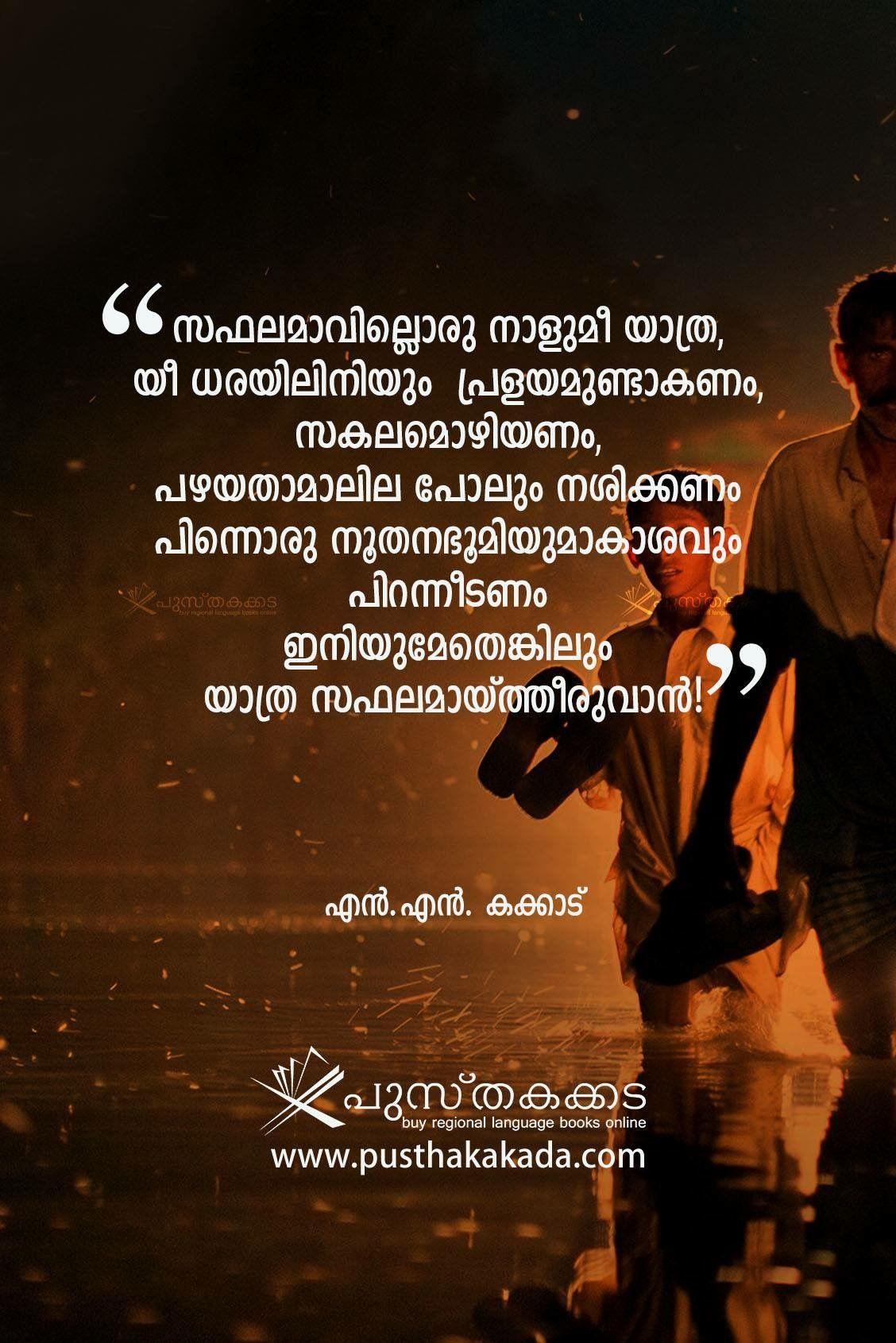 Pin by Rajesh Kumar A V on Malayalam quotes Malayalam