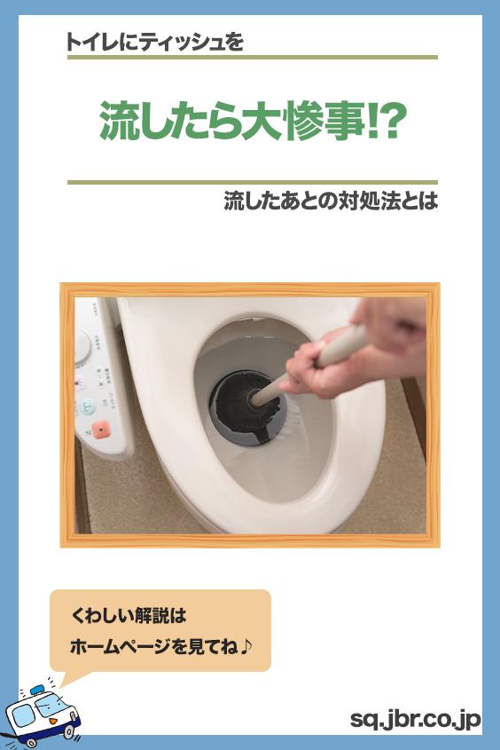 トイレにティッシュがつまる原因と直し方 ティッシュ 対処 直し