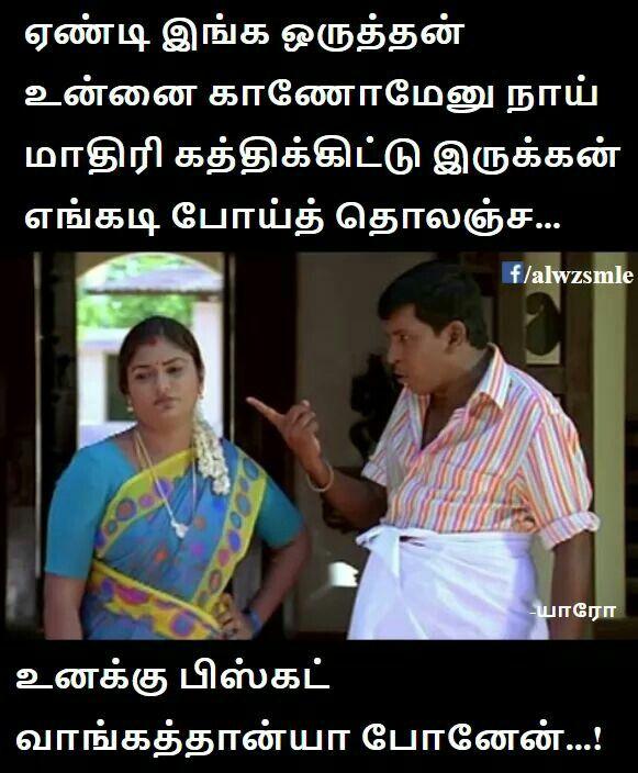 Goundamani Face Reaction Goundamani Looking Goundamani And Senthil Goundamani Porantha Veeda Puguntha Veeda Co Tamil Comedy Memes Comedy Quotes Comedy Memes
