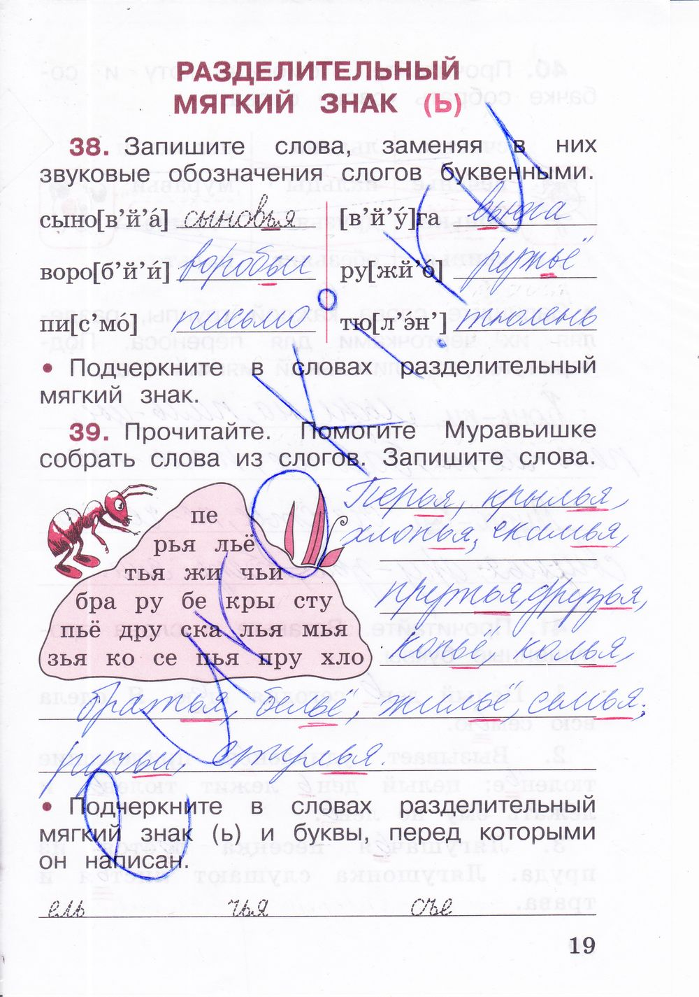 Русский язык 2 класс рабочая тетрадь канакина ответы бесплатно