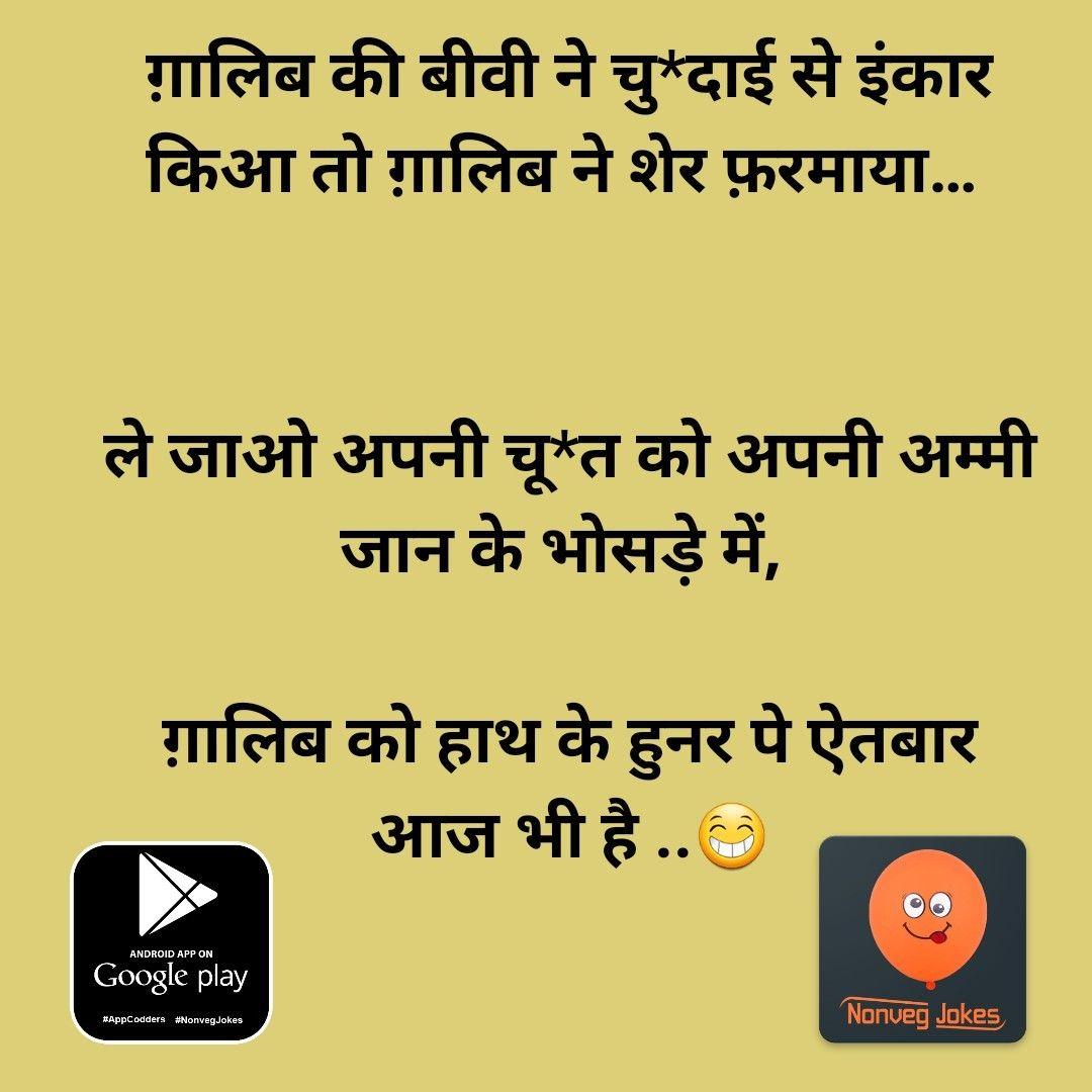 Adult hindi non veg shayari app on playstor | Heart touching shayari