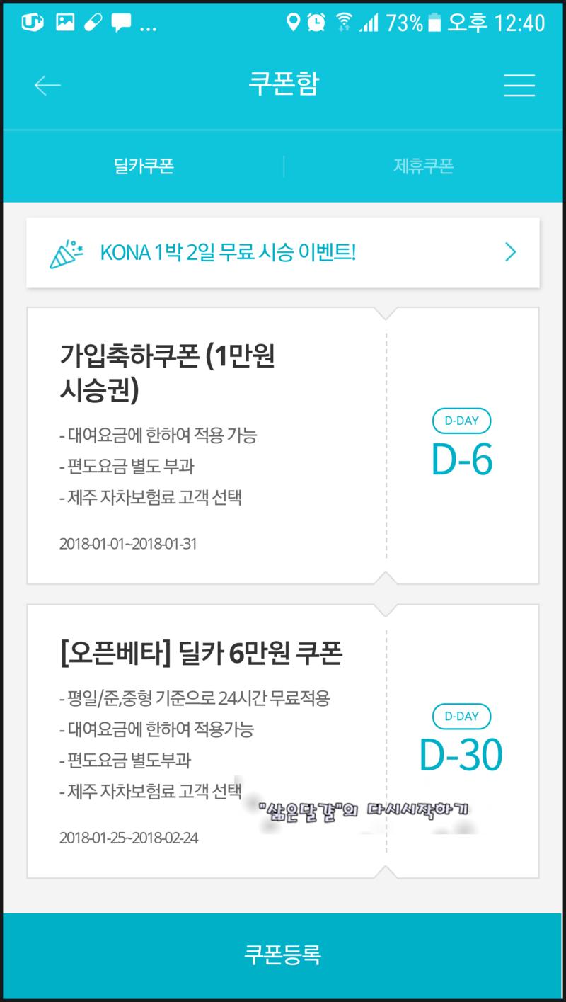딜카에 대한 이미지 검색결과 앱 쿠폰