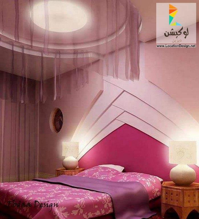 Bedroom Ideas And Colors Bedroom Decor Ideas For Couples Bedroom Ceiling Design Wall Paintings For Bedrooms For Girls: احدث افكار و نصائح ديكورات جبس بورد 2017 - 2018 - لوكشين ديزين . نت