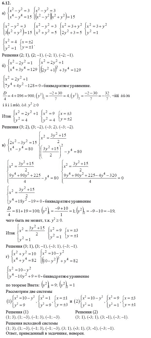 Гдз от путина рабочая тетрадь по физике 7 класс ханнанова.