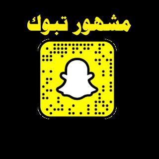 سناب تبوك سناب مشهور تبوك Snapchat Screenshot Post Blog Posts