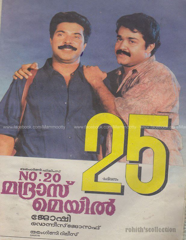 No. 20 Madras Mail