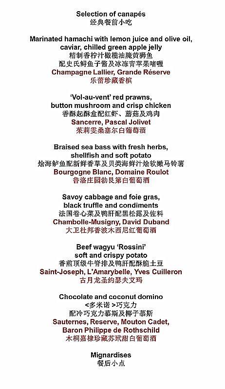 s.t.a.y.思餐厅 3年美酒盛宴菜单