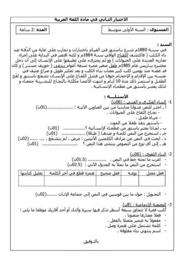 اختبار 2 لغة عربية Bullet Journal Education Diy And Crafts