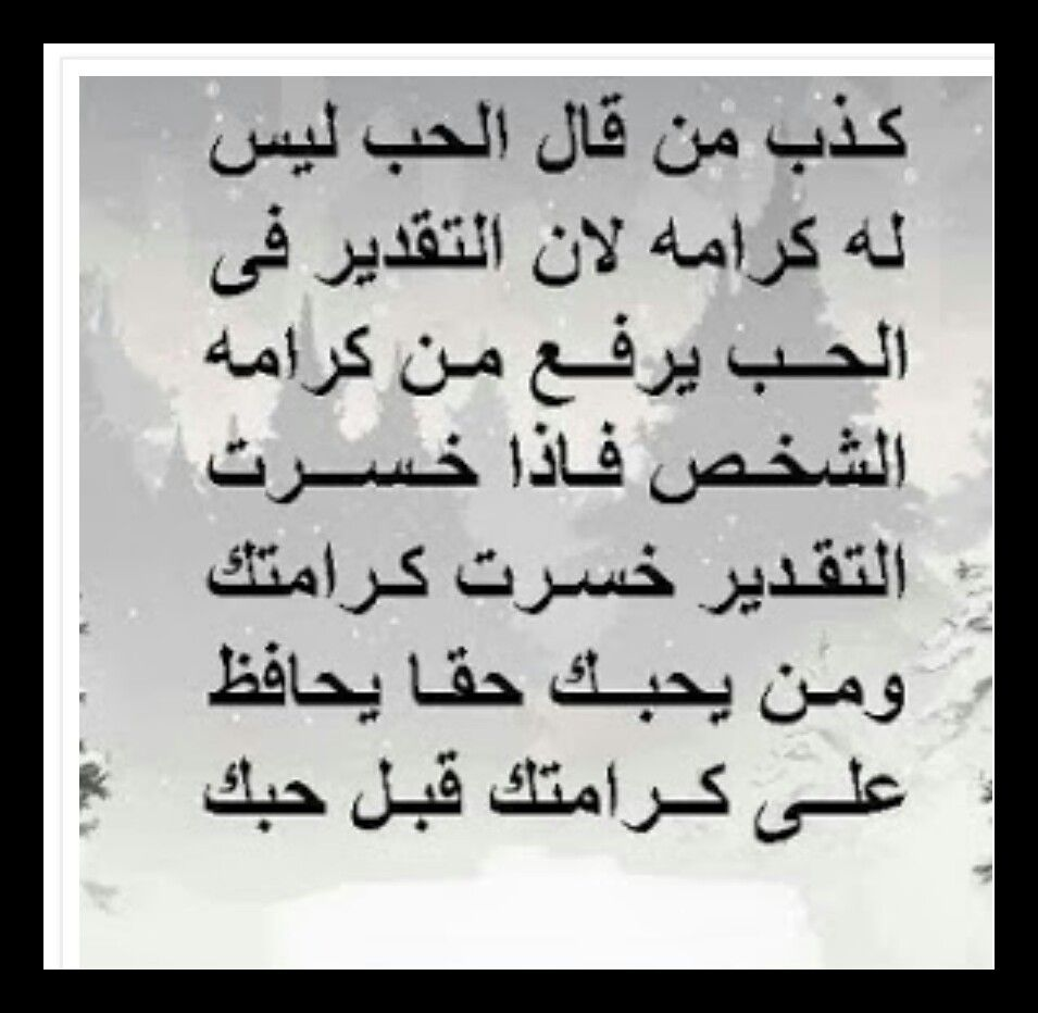 فعلا Kh True Words Arabic Words Love Words