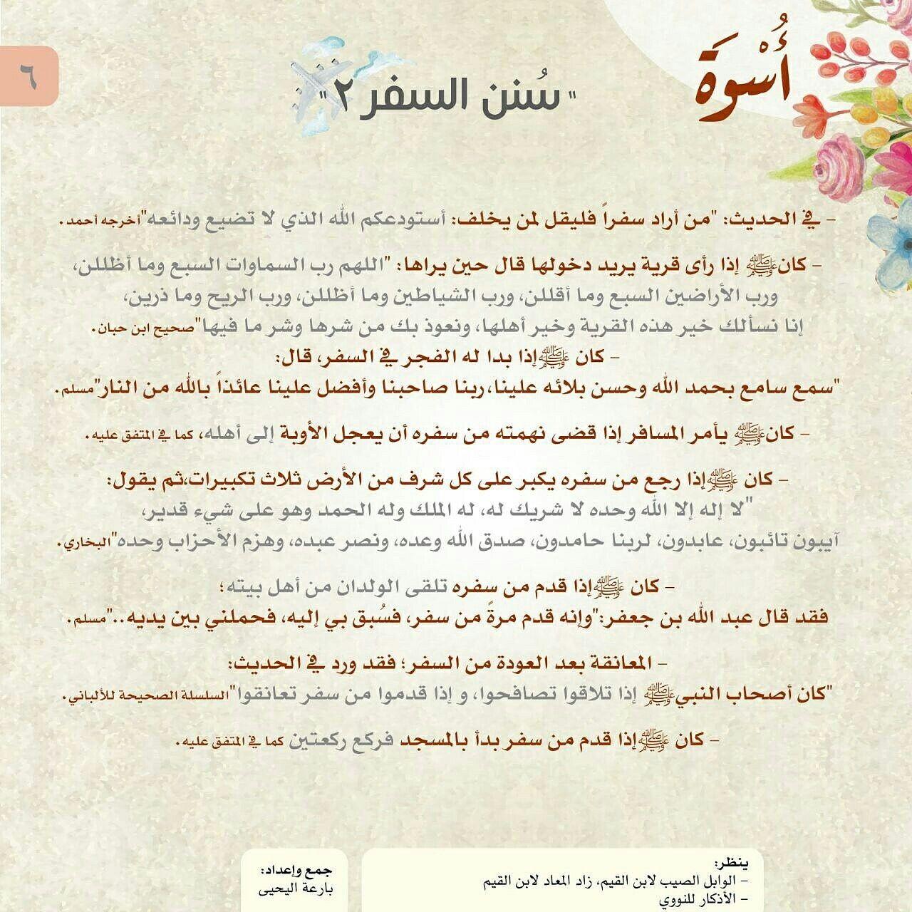سنن السفر Quran Bullet Journal Journal